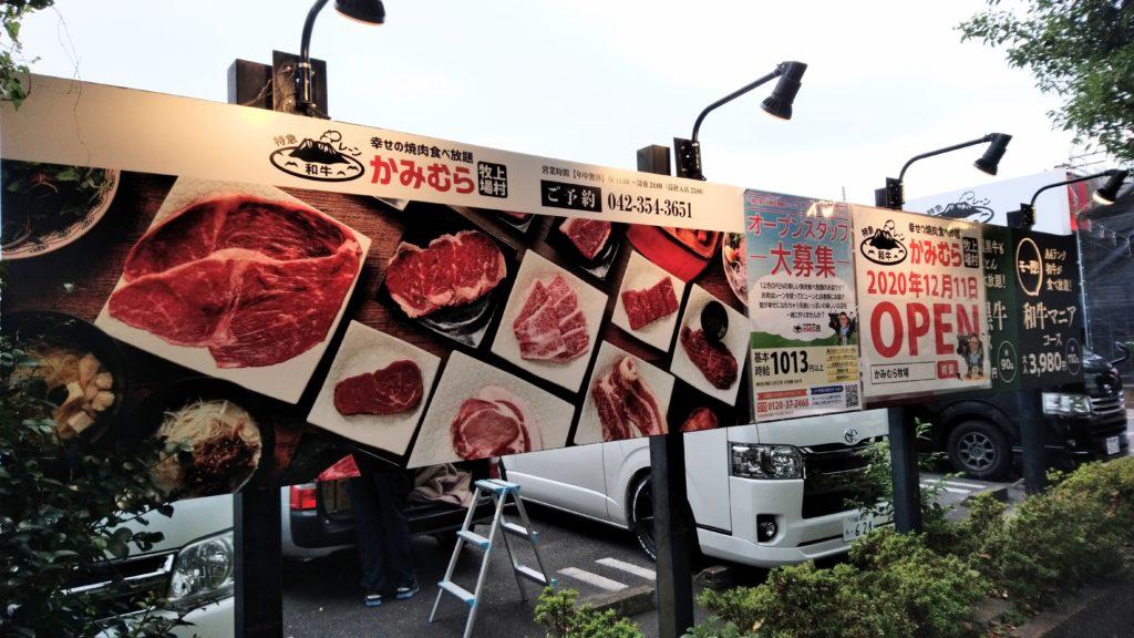 かみむら牧場 府中店