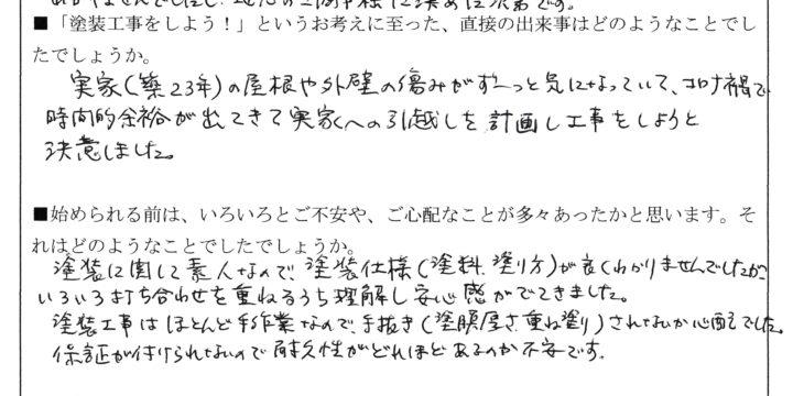 S様(紅葉丘)アンケート
