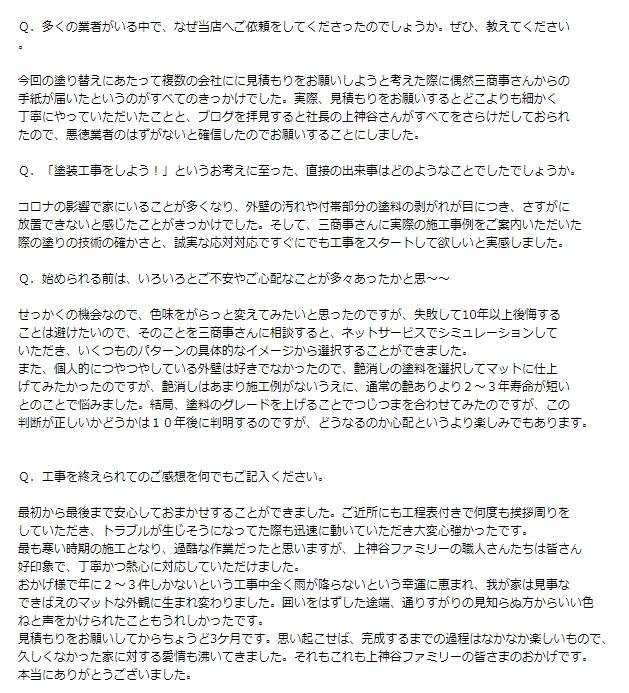 S様(府中市朝日町)塗装アンケート