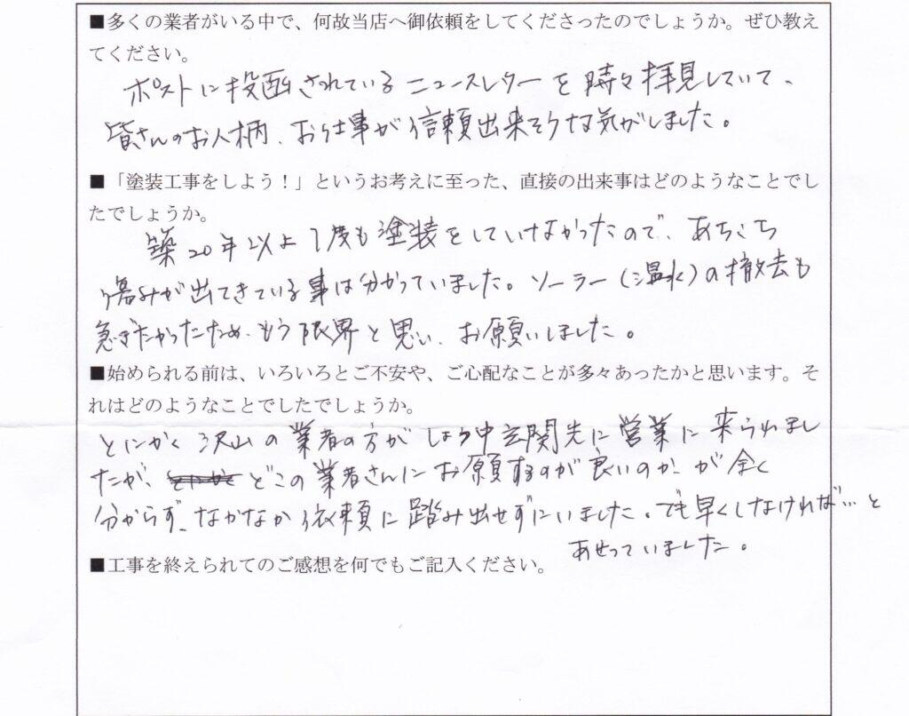 C様(府中市若松町)塗装工事アンケート