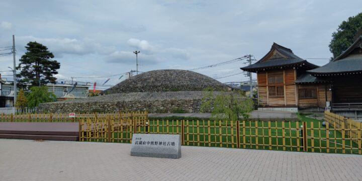 武蔵府中熊野神社古墳