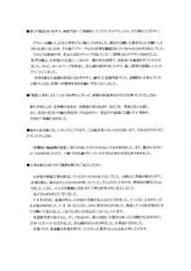F様(朝日町)アンケート
