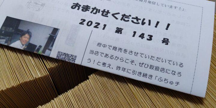 ニュースレター143号
